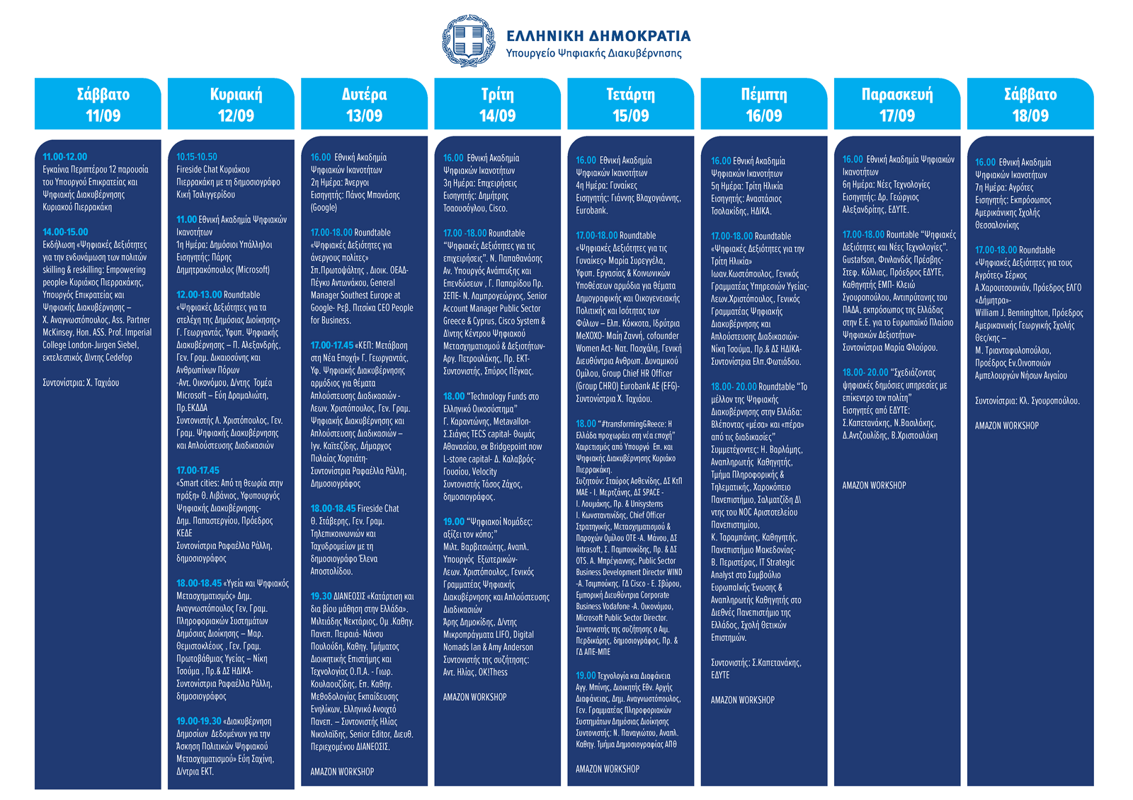 Το πρόγραμμα του Υπουργείου Ψηφιακής Διακυβέρνησης στην 85η ΔΕΘ